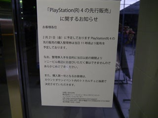 Japanese Fans Line Up For a Chance To Be First To Buy a PS4