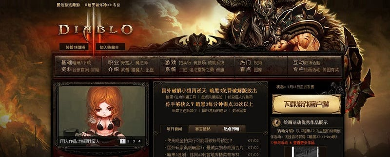 China Promoting Illegal Diablo III Crack