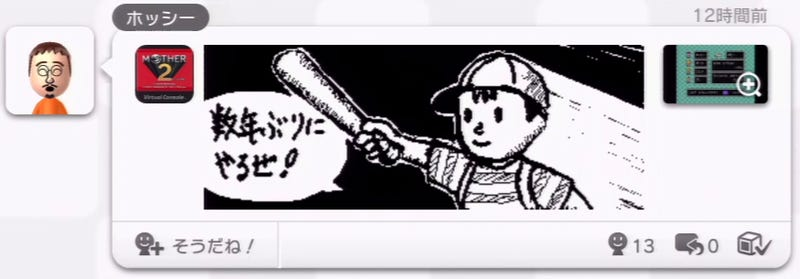 Check Out This Awesome Earthbound MiiVerse Fan Art