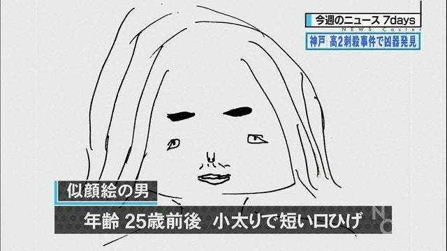 When Japanese TV News Trolls Criminals
