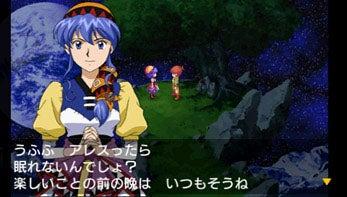 Lunar: Harmony Of Silver Star Screens