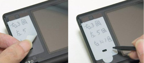 Memo Film Adds Message Pad, Ugliness to Your Nintendo DSi