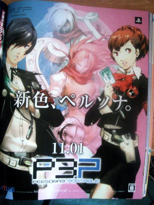 Persona 3 Ported To PSP, Bringing Female Lead Character