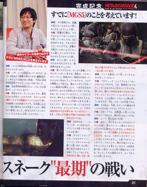 """Kojima Is """"Thinking"""" About Metal Gear Solid 5"""