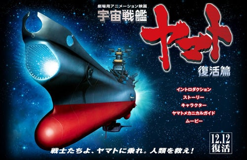 After Seeing This New Star Blazers Trailer, We're Definitely Off To Outer Space