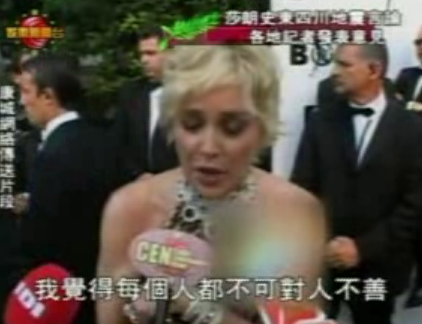 """Can Sharon Stone Teach The (Idiot) (First) World To Stop Babbling About """"Karma"""" Already?"""