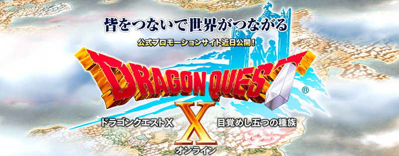 Dragon Quest X Has a Subscription Fee?