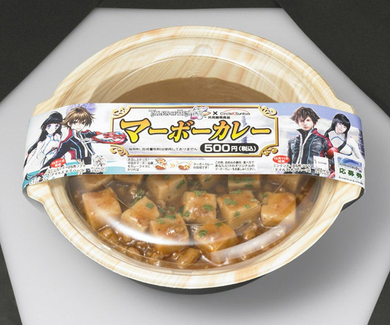 Tales of... Tofu Curry?