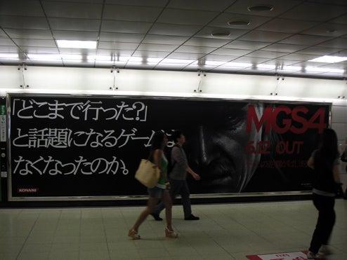 Metal Gear Solid 4 Shibuya Billboards