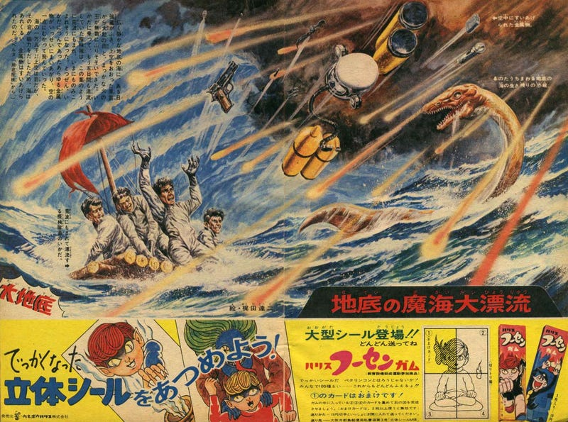 Wild 1969 Japanese magazine art imagines the hellhole at Earth's core