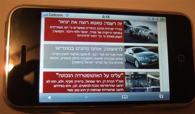 iPhone Gets Hebrew Support