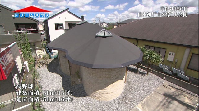 Japanese Dream Homes? No, Nightmare Homes the Internet Hates.