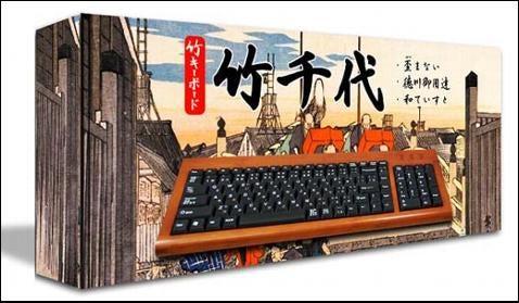 Gizmodo Japan: Bamboo Keyboard