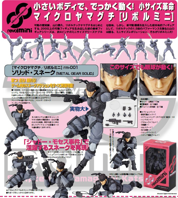 New Super-Articulated Solid Snake Action Figure