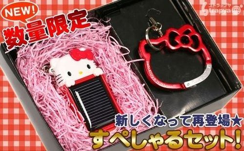 Charge Your Phone with the Power of the Sun and Hello Kitty