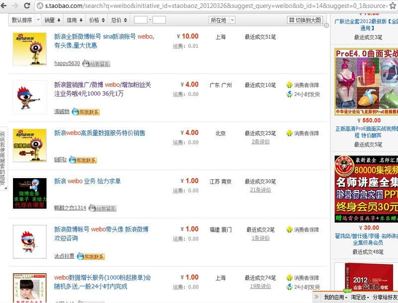 In China, Hire Your Online Fans and Internet Defenders—Cheap!