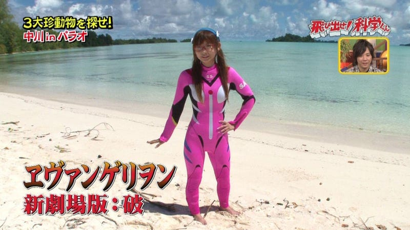 Evangelion Plug Suit? No, Wetsuit