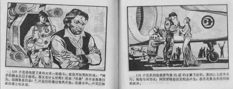 The Chinese Comic Book Version of Star Wars Is Dazzling, Baffling