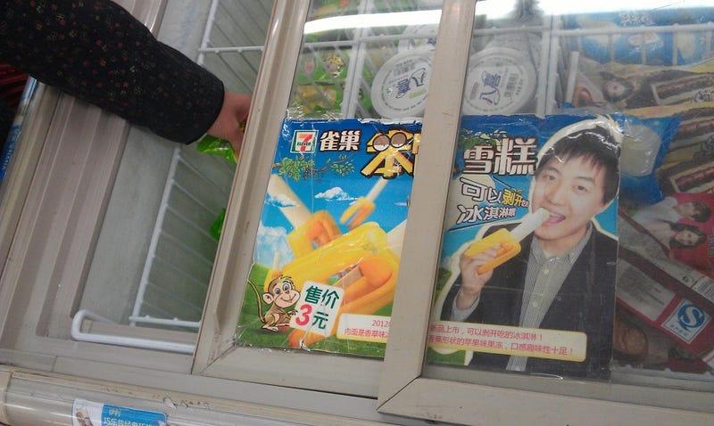 China's Stupid Ice Cream Banana Won't Melt, But I Ate It Anyway