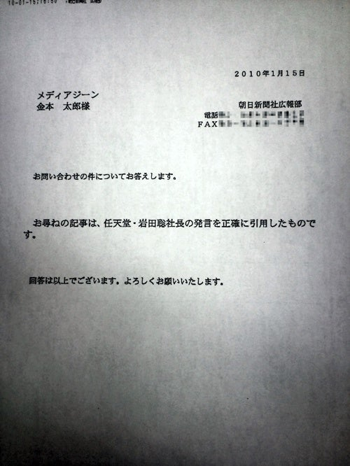 "Japanese Newspaper Denies It ""Misinterpreted"" Nintendo DS Successor Claims"