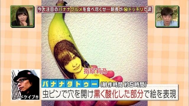 You've Never Seen Tattoos Like Banana Tattoos