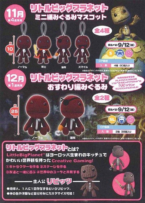 Taito Readies LittleBigPlanet SackBoy Plushies!