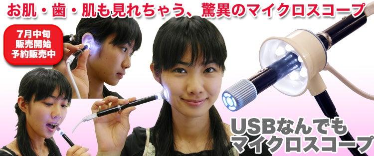 Thanko's USB Microscope has Four Tips, Goes Inside Ears