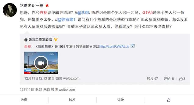 China's Official News Outlet Thinks GTA Was Made in 1968