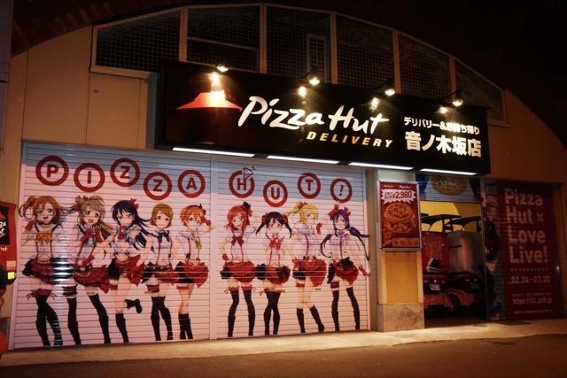 Here's a Japanese Pizza Hut That looks...Different