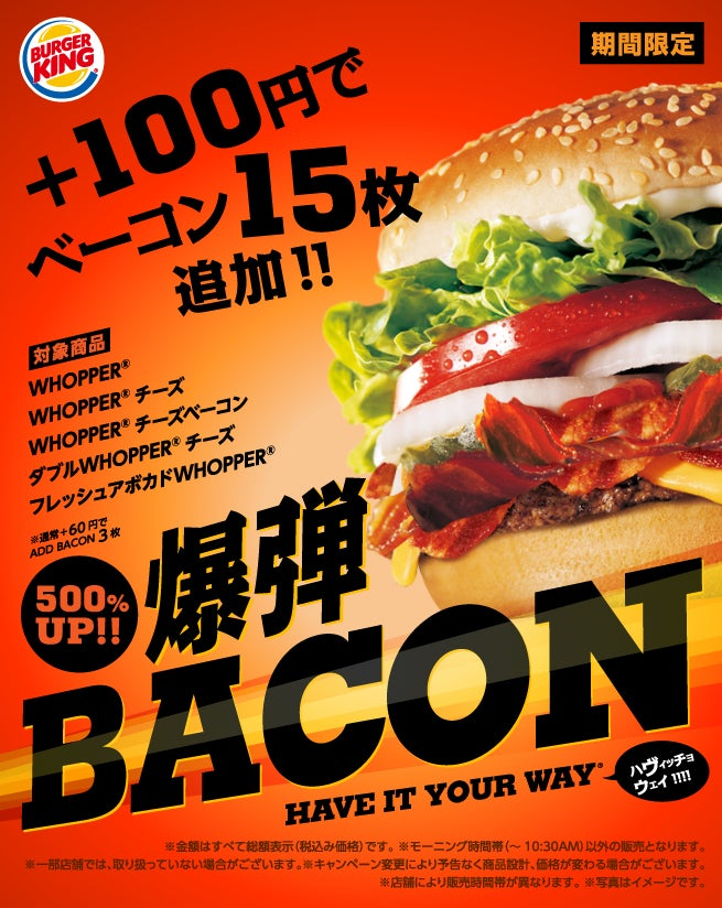 Bacon Japan: Burger King Japan Practically Giving Bacon Away for Money