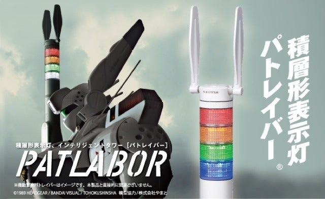 Iconic Japanese Mecha Inspired...a WiFi Tower?