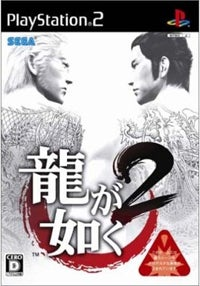 Yakuza 2 Takes Another Baby Step Towards American Release