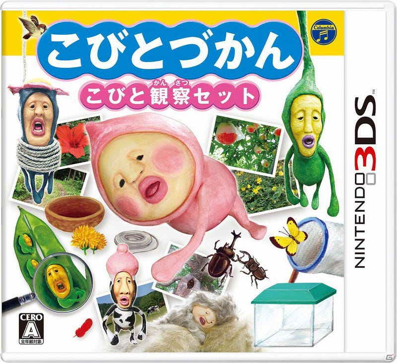 The Freakiest 3DS Game Box of 2012