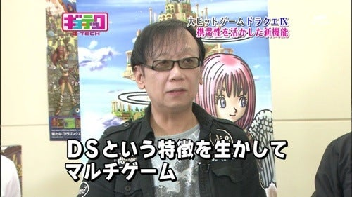 Asking Dragon Quest Creator A Rude Question For Laughs