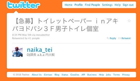 Twitter User Brings Toilet Paper To Desperate Japanese Man