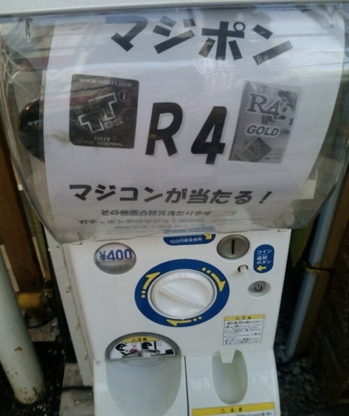 Capsule Toy? No, Win An R4