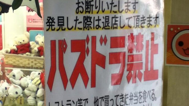 Japanese Arcade Apparently Bans Smartphone Games