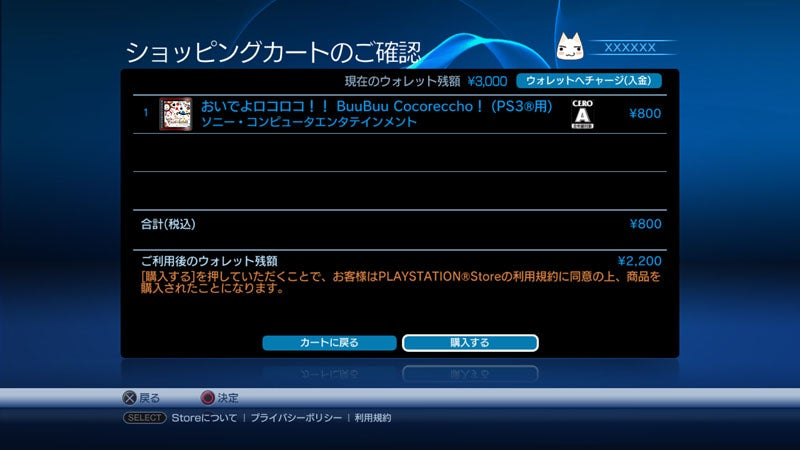 PlayStation 3 Firmware Update 2.30 Brings DTS-HD Master Audio