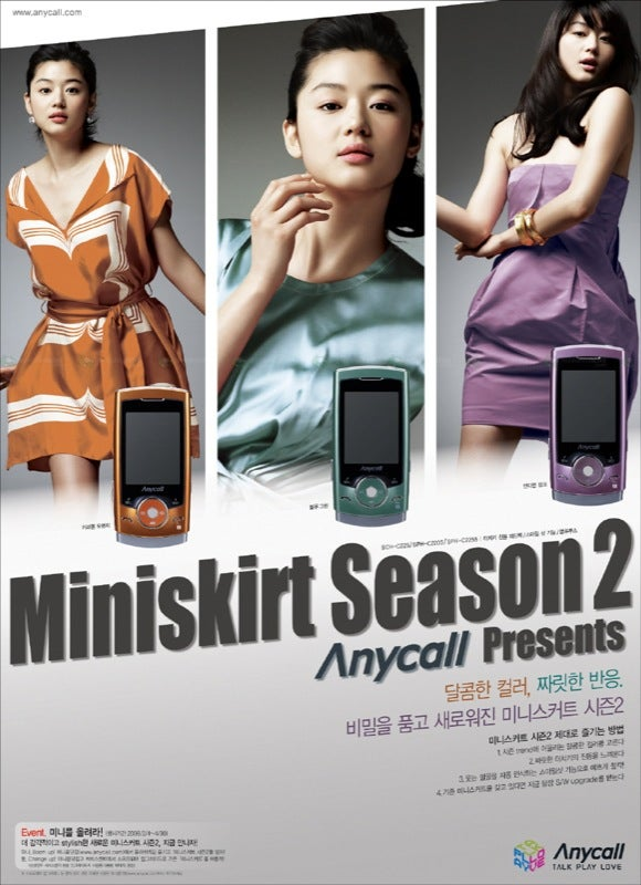 Samsung Miniskirt 2 Has Smile Detecting Cams