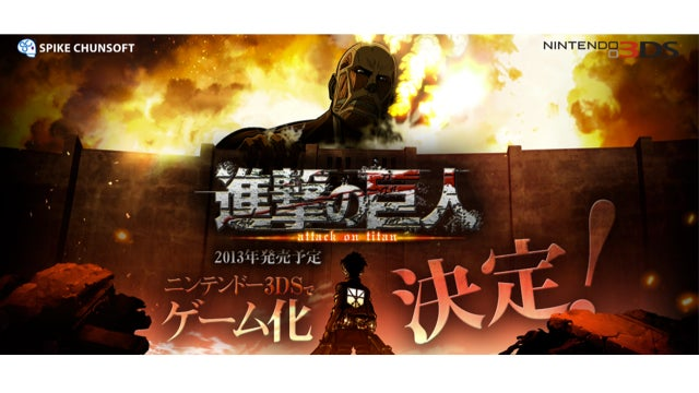 Rumor: First Look at the Attack on Titan 3DS In-Game Graphics