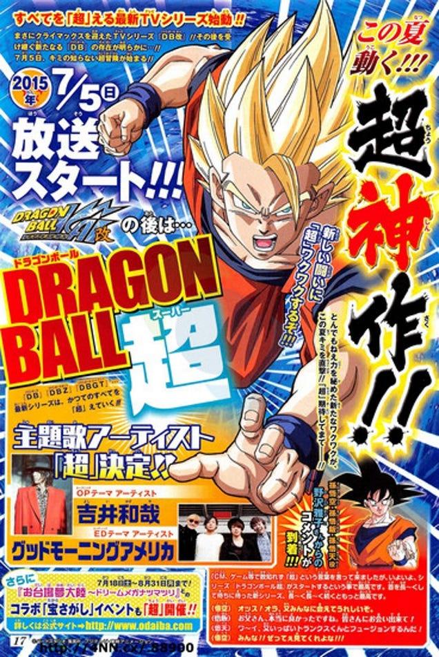 La nueva serie de anime de Dragon Ball se estrena el 5 de julio