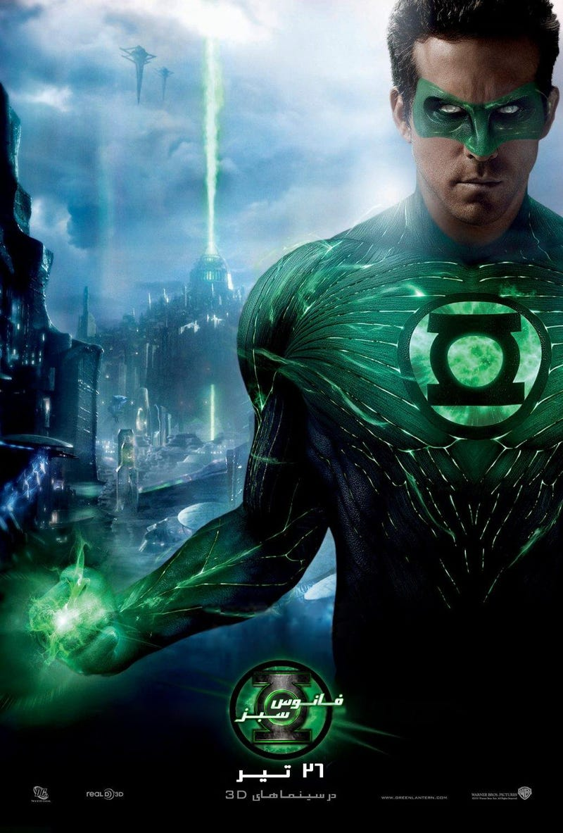 Persian Green Lantern Posters