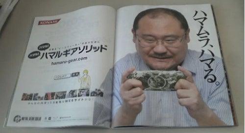 Kotaku Japan Confronted by Famitsu and Konami