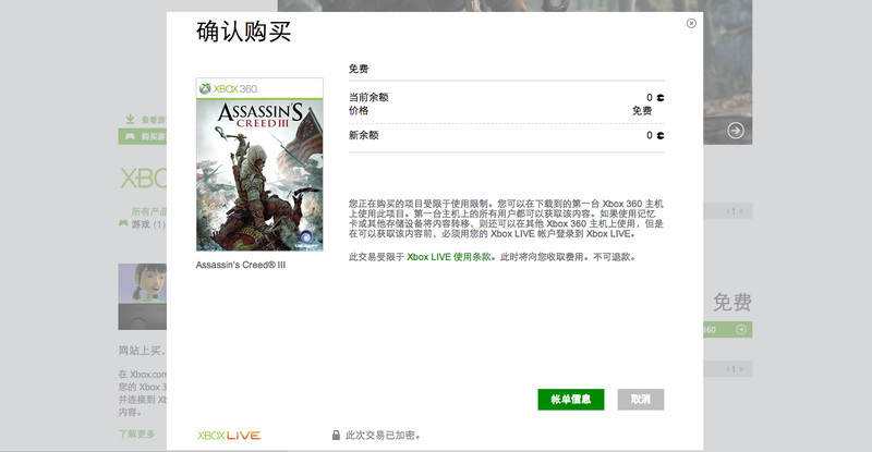 Xbox Live, Live In China...Sort Of