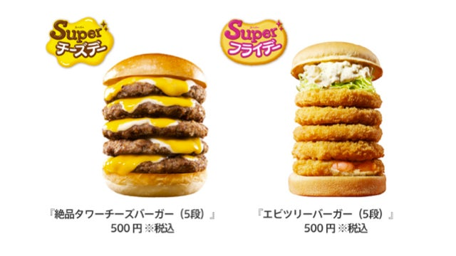 These Burgers Aren't Just Huge, They've Got Puns