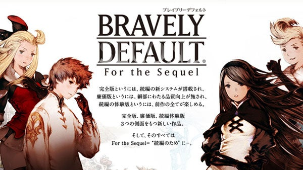 [News] Bravely Default: For The Sequel