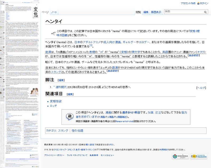 Wikipedia Writers Sure Know Their Hentai