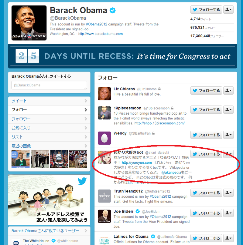 Why Japan Is Delighted with Obama's Twitter Account