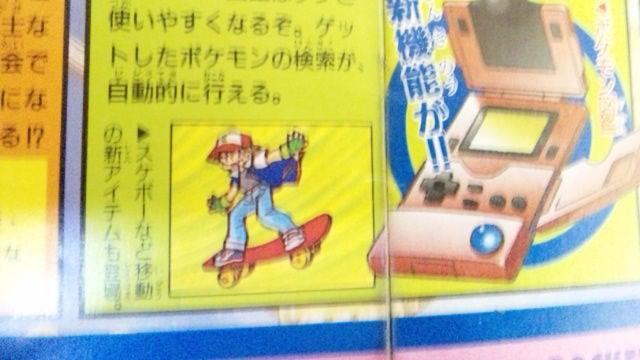 The Great Pokémon Skateboard Mystery