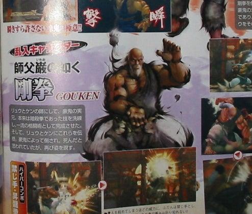 Street Fighter IV Adds Unlockable Gouken